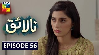 Nalaiq Episode 56 HUM TV Drama 29 September 2020