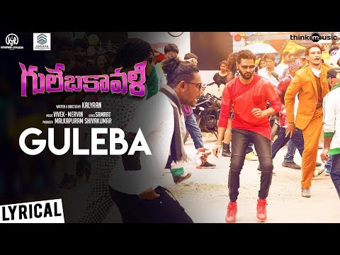 Gulebakavali | Guleba Song with Lyrics |...