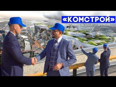 Стас Цвиренко - председатель правления АСО КОМСТРОЙ