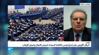 البرلمان الأوروبي يدرج تونس على القائمة السوداء لتبييض الأموال