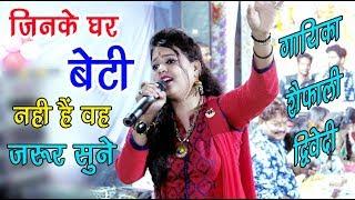 Gambar cover बेटियों पर ऐसा गीत नहीं सुना होगा /बेटियां भाग्यवान होती हैं /shefali jagran Bhajan/