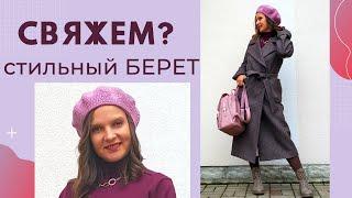ВЯЖЕМ СТИЛЬНЫЙ БЕРЕТ весна 2020 Вязание крючком / Мастер-класс / Мамочкин канал