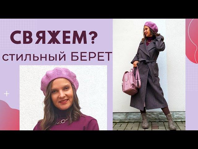 СТИЛЬНЫЙ БЕРЕТ на осень 2019 Вязание крючком