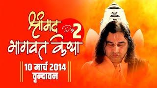 Devkinandan Ji Maharaj Shrimad Bhagwat Katha Vrindavan (Uttar Pradesh) Day 02 \\  10-03-14