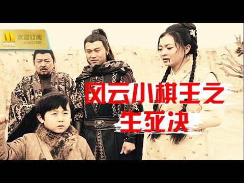 【Chi-Eng SUB Movie】《风云小棋王之生死决》神勇小钦差'舍身套狼'为百姓伸张正义(高宇阳)