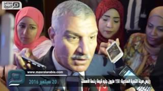 مصر العربية | رئيس هيئة التنمية الصناعية: 150 مليون جنيه قيمة رخصة الأسمنت