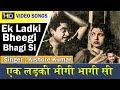 Ek Ladki Bheegi Bhagi Si  -   Kishore Kumar   | Chalti Ka Naam Gadi  |