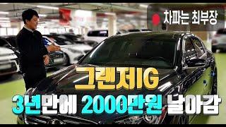 [중고차] 그랜저IG 구매대행 1인차주, 5만키로주행 …