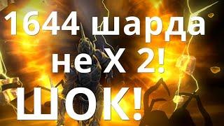 Raid Shadow Legends открытие осколков, 1644 не под Х2!