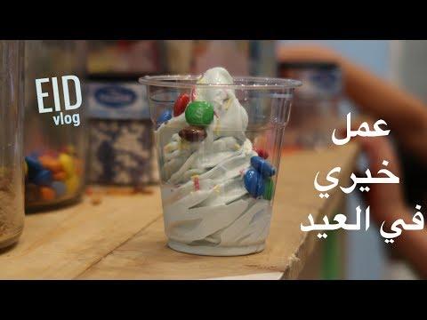 Discovery Mall vlog Kuwait 🇰🇼 فلوق ديسكفري مول بالعيد