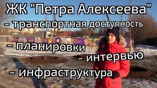 видео Инфраструктура жилого комплекса