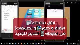 نقل جميع البيانات (صور -ارقام-تطبيقات) من الايفون القديم للجديد iphone data storage Transfer