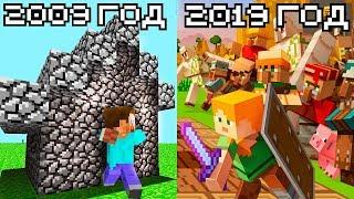 Эволюция Майнкрафта! 10 лет! | Майнкрафт Открытия