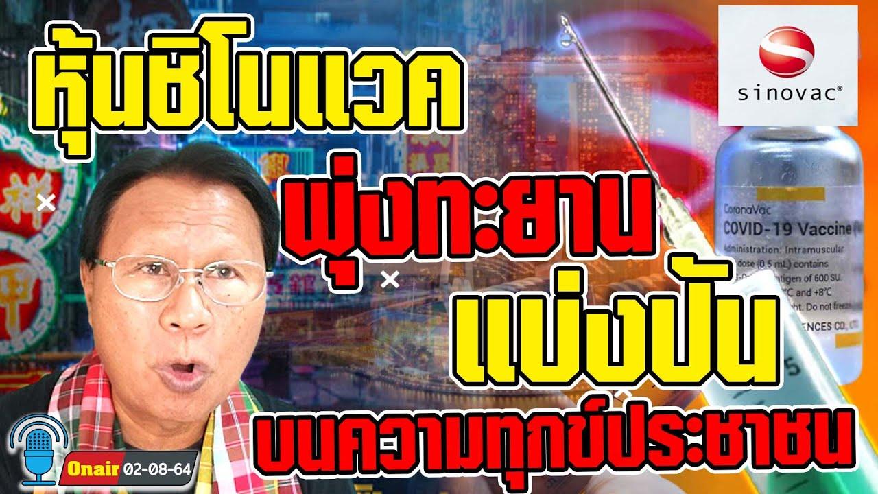 บุญรวี ยมจินดา  ตลึง!!เจ้าสัวนักการเมือง ฟูเฟื่องเรื่องธุรกิจการค้า ปิดทางเลือกตายเกลื่อนเมือง?