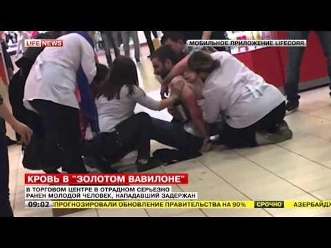Во время поножовщины в столичном ТЦ ранили молодого мужчину