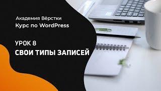 Курс по WordPress   Урок 8. Свои типы записей   Академия вёрстки