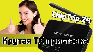 ChipTrip Z4 TV Box — крутая телеприставка на Андроид. Обзор
