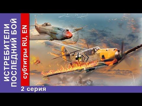 Истребители 2 последний бой 2 серия