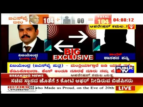 Breaking | BSY's Son & Puttaswamy's Sting Tape To Bribe Cong MLA's Wife Released