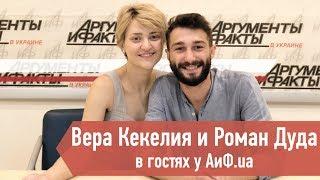 Вера Кекелия и Роман Дуда в гостях у АиФ.ua