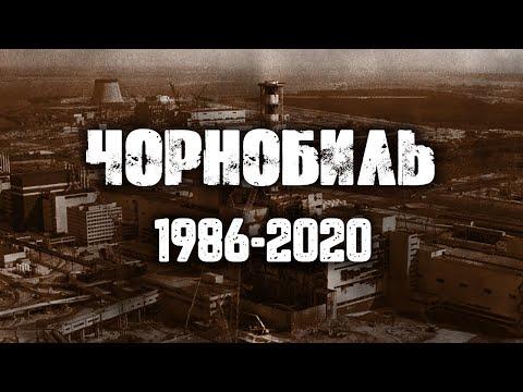 34 года трагедии на Чернобыльской АЭС | Документальный фильм