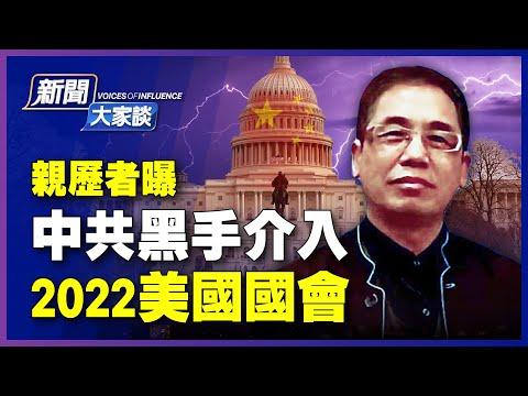 恐怖!中共明目张胆渗透美国选举(图/视频)