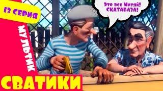 Сватики   13 серия   новый мультфильм по мотивам сериала Сваты  Домик в деревне Кучугуры мультик