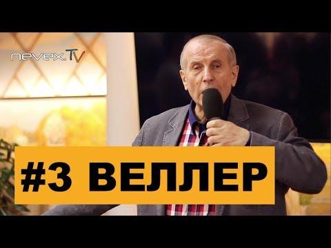 NevexTV: ЭСТЕТИКА ВЫРОЖДЕНИЯ - Михаил Веллер 08.02.2019