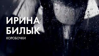 Смотреть клип Ирина Билык - Коробочки