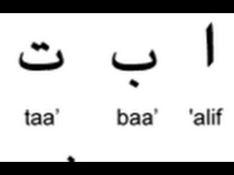 Arabic Alphabet Recognizing, Memorizing and Pronouncing - Section 1 - Lesson 1