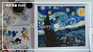 [취미미술] 고흐의 별이 빛나는 밤 그리기✨ | Vin…