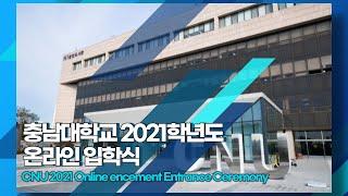 충남대학교 2021학년도 온라인 입학식
