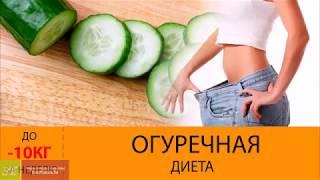Огуречная диета  До МИНУС  10 кг за НЕДЕЛЮ  ЭФФЕКТИВНАЯ ДИЕТА  МЕНЮ огуречной диеты