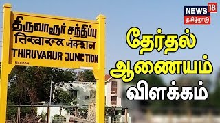 தகவல் தொடர்பு துண்டிக்கப்பட்டதால் திருவாரூர் இடைத்தேர்தல் ஒத்திவைப்பு தேர்தல் ஆணையம்