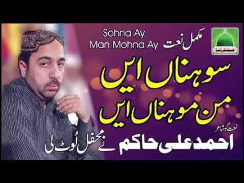 Sohna ay manmona ay amazing kalam By Ahmad Ali Hakim