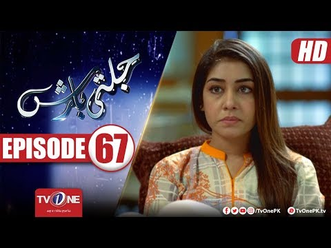 Jalti Barish | Episode 67 | TV One Drama | 19th February 2018