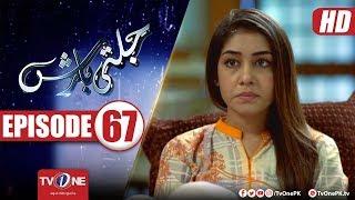 Jalti Barish   Episode 67   TV One Drama   19th February 2018