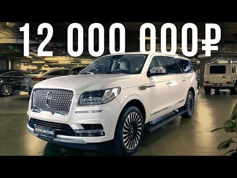 Самый дорогой внедорожник из США: 12 млн рублей за Линкольн Навигатор! #ДорогоБогато №16