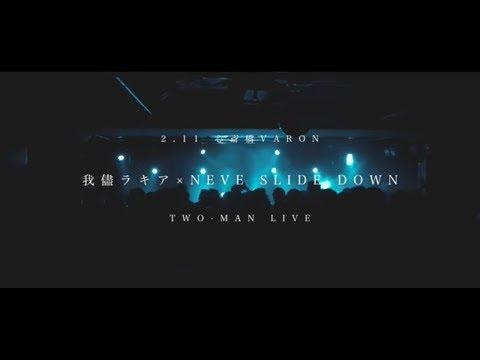 MAWA LOOP EDITION -WAGAMAMA RAKIA×NEVE SLIDE DOWN OSAKA LAST two-man - Live