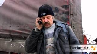 В Тверской области местные жители спасли замерзающего дальнобойщика из Украины