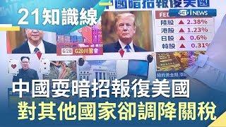 貿易戰沒完沒了!中國耍暗招報復美國 對其他國家卻調降關稅|主播 廖婕妤|【知識小學堂】20190620|三立iNEWS