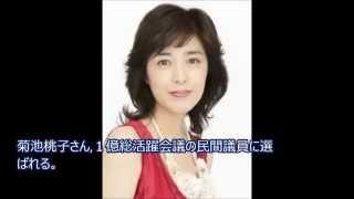 80年代アイドルの菊池桃子さん,1億総活躍会議の民間議員に選ばれる。