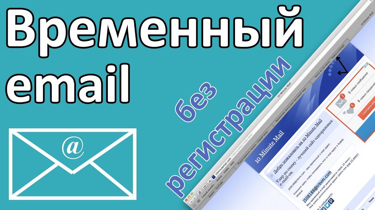 сайт знакомств без регистрации email