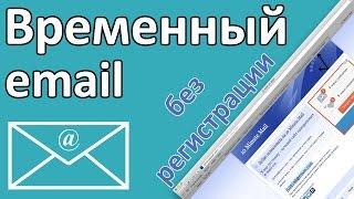 Временная почта или почтовый ящик (email) без регистрации.