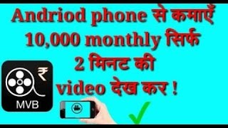 How to earn money my video bank app 2017 latest trick....(Hindi)