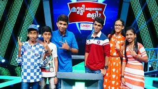 Kuttikalodaano Kali l Ep - 72 Team Jellikkettu to lock the Super Kids l Mazhavil Manorama