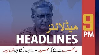 ARYNews Headlines |Banks stopped from receiving Hajj applications| 9PM | 22 Feb 2020