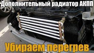 Дополнительный радиатор АКПП. Перегрев. Как продлить жизнь автомату. Просто о сложном