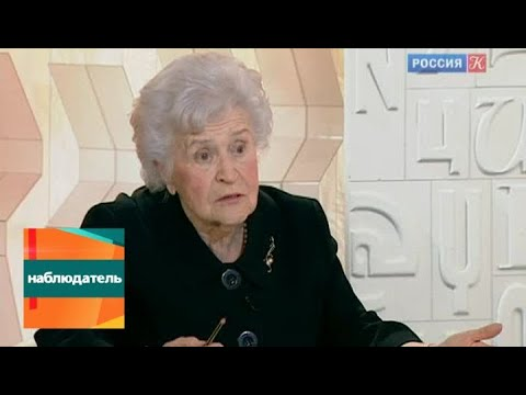 Наблюдатель. Ирина Антонова и Леонид Бажанов. Эфир от 14.01.2014