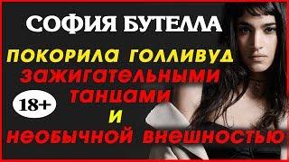 """София Бутелла. Sofia Boutella ( Принцесса Аманет - """"Мумия"""")"""